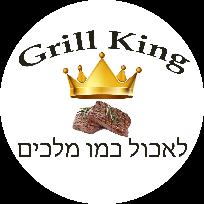 גריל קינג - לאכול כמו מלכים