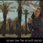 משה מור- תפקיד ניצב מתוך פרסומת של משרד התחבורה עם נועה קירל