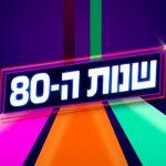 מוזיקה והקלטות עונה 5