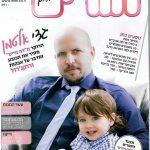 איפור לשער מגזין