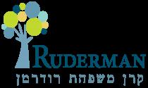קרן משפחת רודרמן - לוגו שקוף